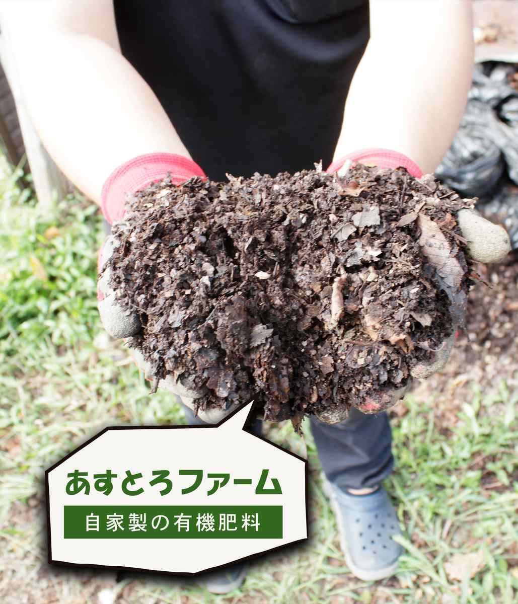 あすとろファーム自家製の有機肥料